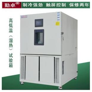 高低温变温试验箱 线性5度快速温变箱