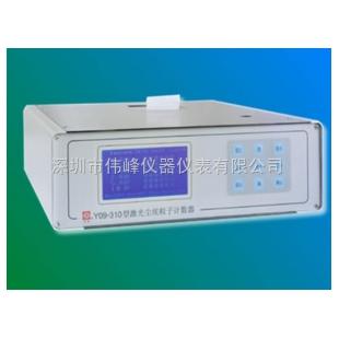 苏净集团Y09-310激光尘埃粒子计数器