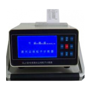 CLJ-3016 AC型激光尘埃粒子计数器