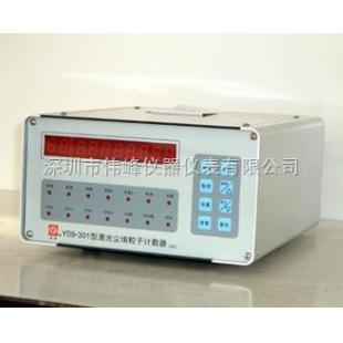 苏净集团Y09-301(LED)空气粒子计数器