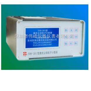 苏净集团Y09-301 LCD 激光尘埃粒子计数器