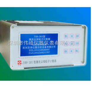苏净集团Y09-301(AC-DC)激光尘埃粒子计数器