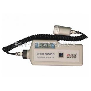 VC63B手持式测振仪