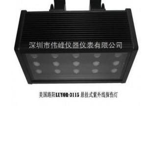 美国路阳LUYOR-3115吊挂式LED冷光源紫外线探伤灯