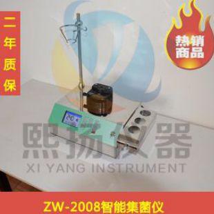 上海熙扬ZW-2008全封闭智能集菌仪