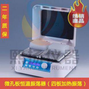 上海熙扬YMB100-4A微孔板恒温振荡器