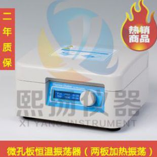 上海熙扬酶标板恒温振荡器YMB100-2A