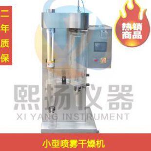 上海熙扬SPRAY-2000小型喷雾干燥机