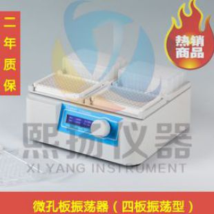 熙扬YMX100-4A微孔板培养器