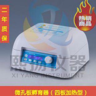 熙扬酶标板振荡器YMK100-4A