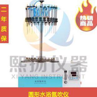 熙扬YDCY-12L圆形水浴氮吹仪