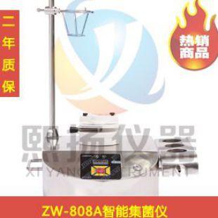 熙扬ZW-808A集菌仪