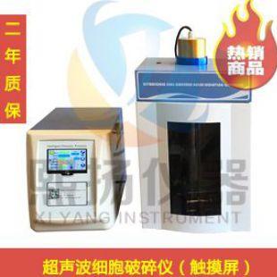 上海触摸屏超声波细胞破碎仪JY-650N