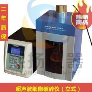 上海熙扬温控型超声波细胞粉碎机JY92-IIDL