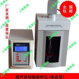 熙扬温控型超声波细胞粉碎机JY-650Y