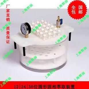 熙揚耐腐蝕性SPE-24B圓形固相萃取儀