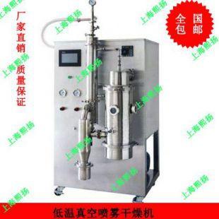 熙扬SPRAY-1500D低温真空型喷雾干燥机