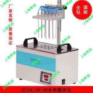 上海熙扬数显方形水浴氮气浓缩仪YDCY-12S