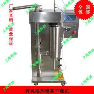 熙扬SPRAY-2000Y实验室有机溶剂喷雾干燥机