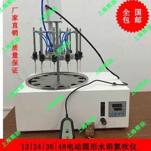 供应YDCY-24SL圆形电动氮气浓缩仪厂家价格