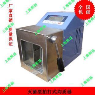 上海熙扬YJZQ-20加热灭菌型拍打式匀浆机