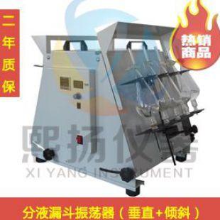 熙扬50~1000mL分液漏斗振荡器 YLDZ-6