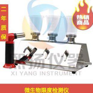 熙扬微生物限度检测仪YZW-300