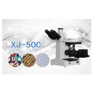 三目倒置金相显微镜XJ-50C