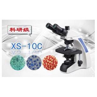三目生物显微镜XS-10C