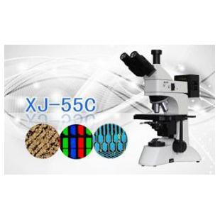三目透反射金相顯微鏡XJ-55C
