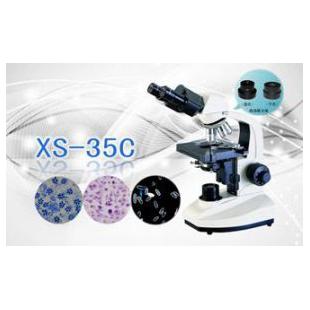 三目暗视野显微镜XS-35C