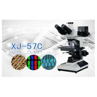 透反射正置金相显微镜XJ-57C