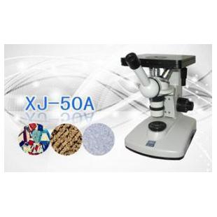 单目金相显微镜XJ-50A