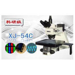 明暗场正置金相显微镜XJ-54C
