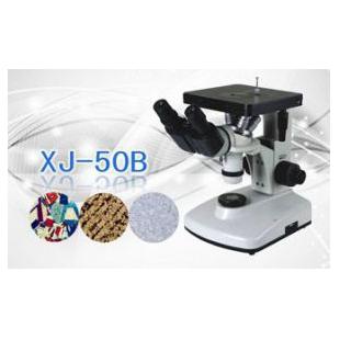 双目金相显微镜XJ-50B