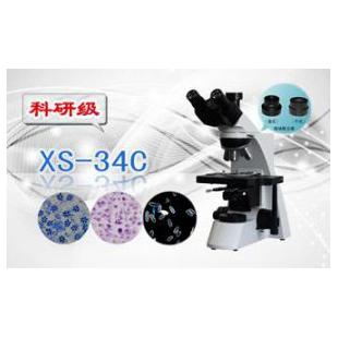 三目暗视野显微镜XS-34C