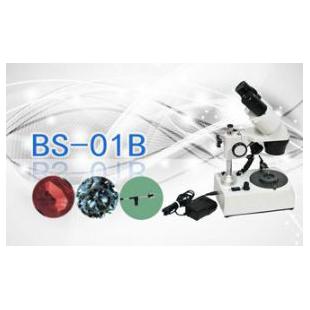 宝石显微镜BS-01B