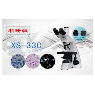 三目暗视野显微镜XS-33C