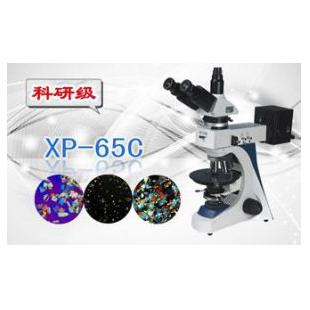 三目透反偏光显微镜XP-65C