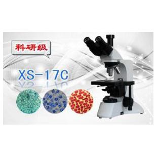 三目生物显微镜XS-17C