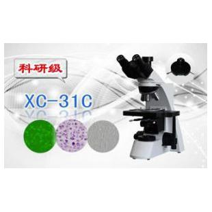 三目相衬显微镜XS-31C