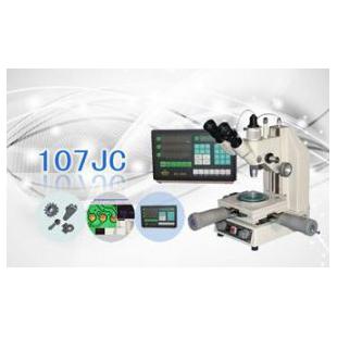 數顯精密測量顯微鏡107JC
