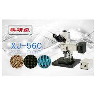 三目正置金相顯微鏡XJ-56C