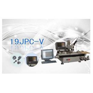 影像型万能工具显微镜19JPC-V