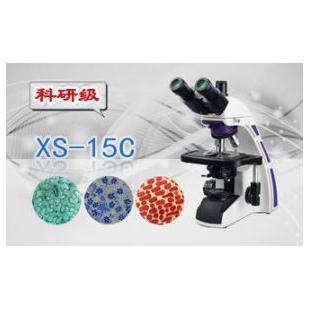 三目生物显微镜XS-15C