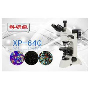 三目透反偏光显微镜XP-64C