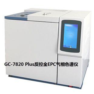 新一代GC-7820Plus 全EPC反控气相色谱仪