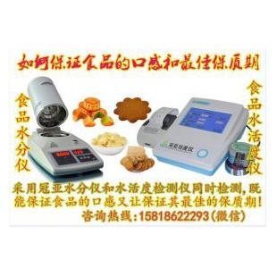 实验室面包活度检测仪