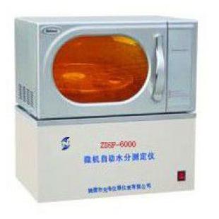 鶴壁先烽煤炭水分測定儀/ZDSF-6000型/自動水分測定儀