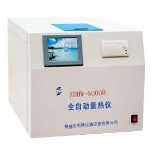 全自动发热量测定仪/ZDHW-5000B型/量热仪/大卡仪